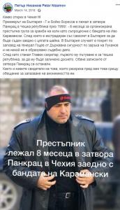 Репресии срещу семейството на Петър Низамов
